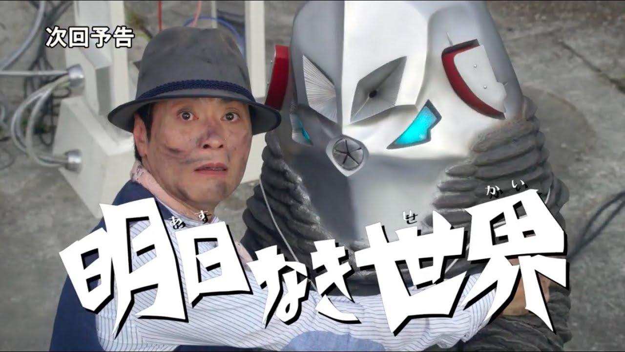 Ultraman R/B ep 18 trailer review | Ultraman Central Amino Amino
