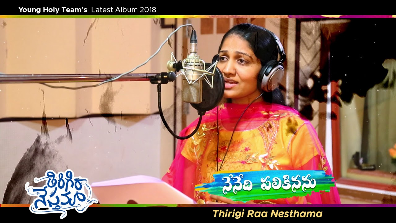 Latest Telugu Christian Album (Thirigi Raa Nesthama) Naadu Rakshaka||Sis Blessie Wesly Song