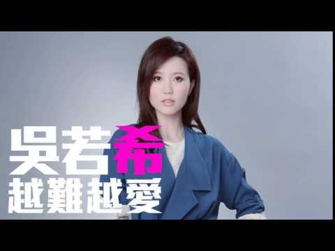 [JOY RICH] [新歌] 吳若希 - 越難越愛(電視劇使徒行者片尾曲)(完整發行版) - YouTube