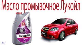 Масло промывочное лукойл 4л. Промывка двигателя при замене масла обязательна.