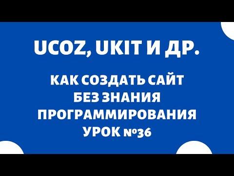 Конструктор сайтов uCoz, uKit, uLanding, uShop 🔥 Мини Обзор | Как создать сайт с нуля, Урок №36