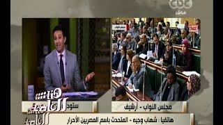 شهاب وجيه: ضد إغلاق أي برنامج تلفزيوني (فيديو)