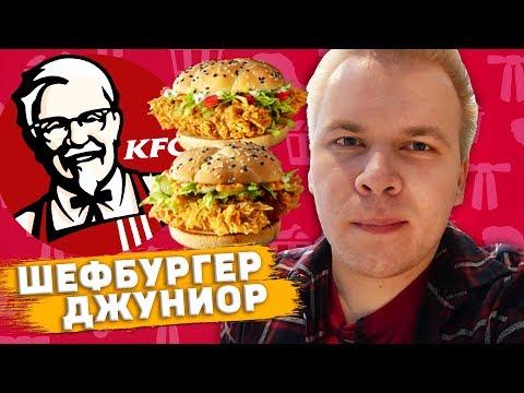 Новый Шефбургер ДЖУНИОР в KFC! / 99 рублей за бургер, дорого?