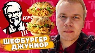 Новый Шефбургер ДЖУНИОР в KFC / 99 рублей за бургер, дорого?