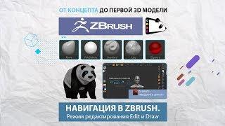 Урок 2. Используем гироскоп в режиме рисования ZBrush.