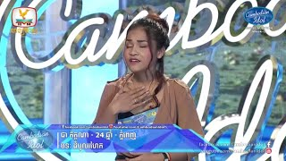 ជា ភ័ក្ខណា | ដំបូលរហែក| Cambodian idol | Judge Audition Week3