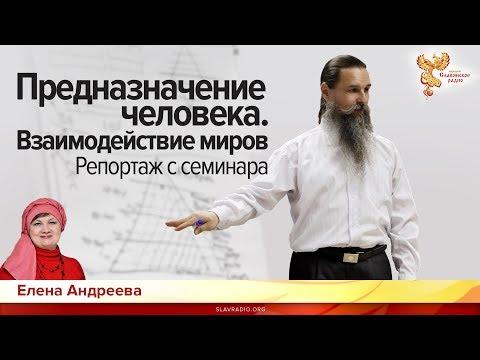 Предназначение человека. Взаимодействие миров. Репортаж с семинара Алексея Орлова. Елена Андреева