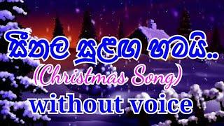 Seethala Sulanga Hamai  Karaoke (without voice) සීතල සුළග හමයි..