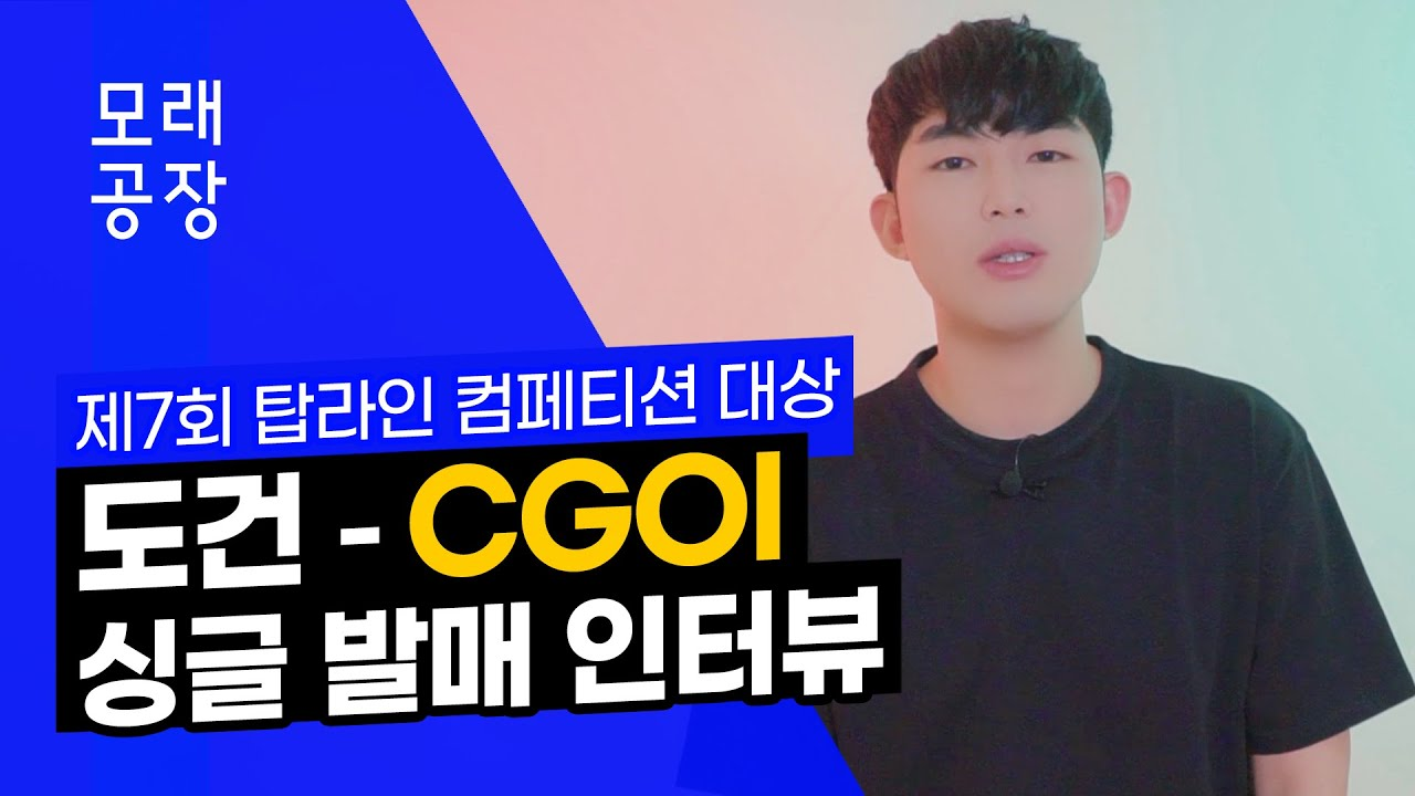 """[INTERVIEW] 도건(Dokeon) """"Can't get over it"""" 싱글 발매 인터뷰"""