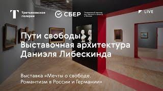Пути свободы. Выставочная архитектура Даниэля Либескинда / Дискуссия