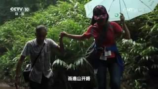 20160621 地理中国  绝壁奇屋
