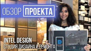 Дизайн интерьера: ОБЗОР квартиры 130 кв.м. в стиле АРТ-ДЕКО | INTEL DESIGN