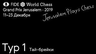 Гран При Фиде Иерусалим 2019 Тур 1 Тай-брейки