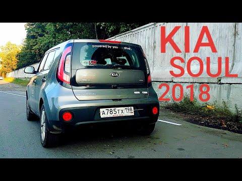 Киа соул 2018 видео обзор и тест