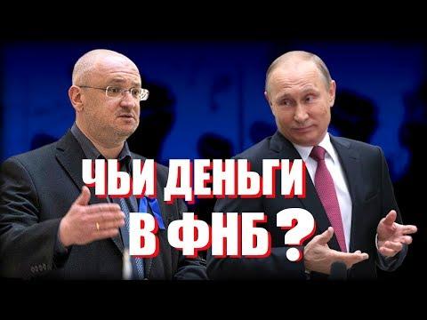 Депутат: Деньги из национального резерва должны быть потрачены на народ, а не на Сечина и Дерипаску!