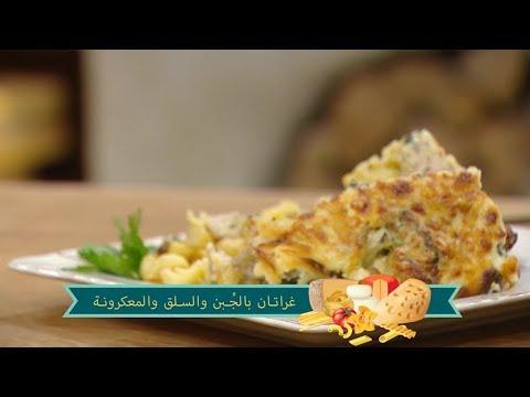 غراتان بالجبن و السلق و المعكرونة + تارتوليت بالتفاح / جبنة و معكرونة / الشيف أمين / Samira TV