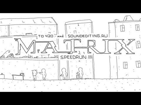 Спидран: Матрица I за 60 секунд