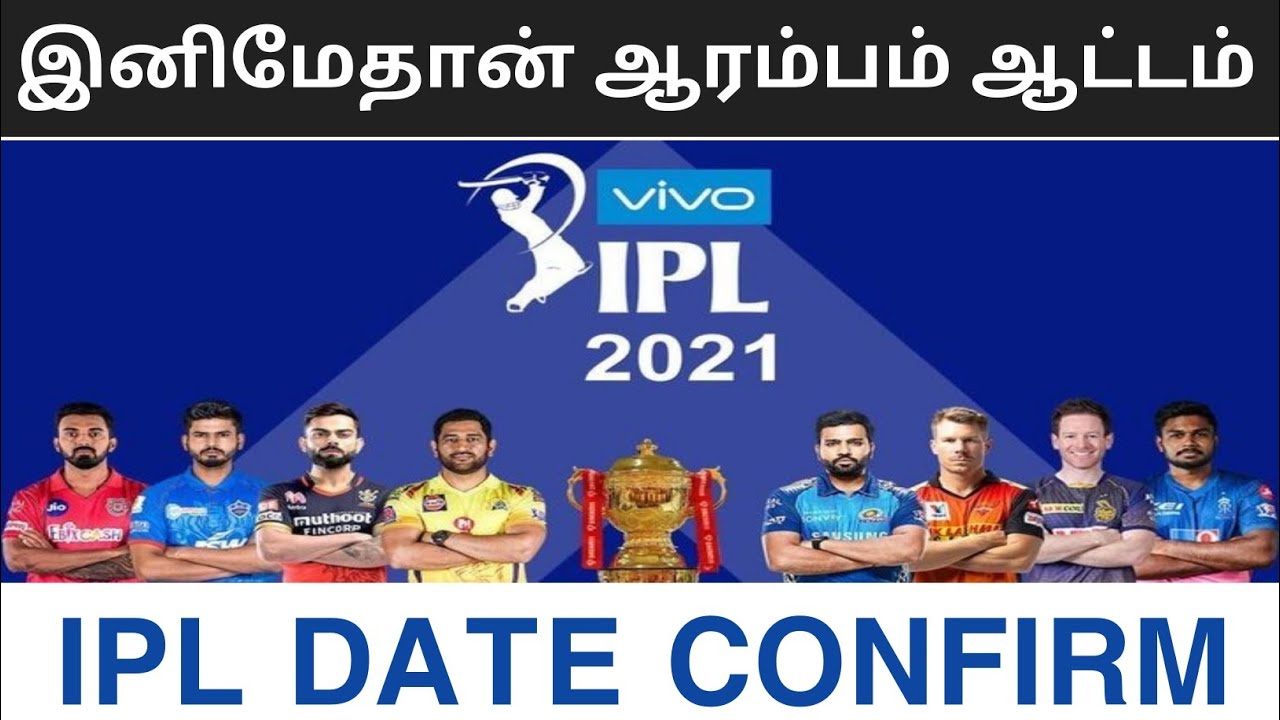 2021 ipl date confirm || tamil ipl video || #Never_Give_Up