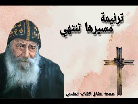 مسيرها تنتهي ... الين ابراهيم ... كلمات اميرة سعد