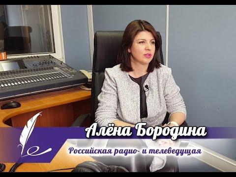 «Алёна, Алёна, Алёна, Алёна, Алёна Бородина» - 20 лет на Русском радио. Выпуск 31