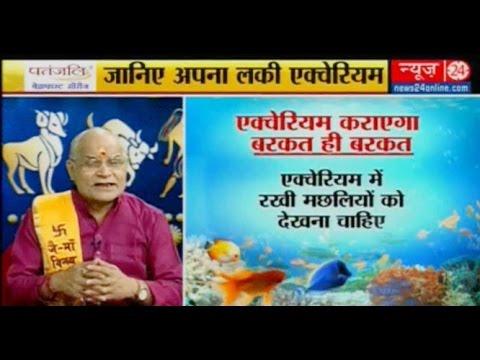 Kaalchakra II| 02 Oct 2016 || Benefits Of Aquarium II