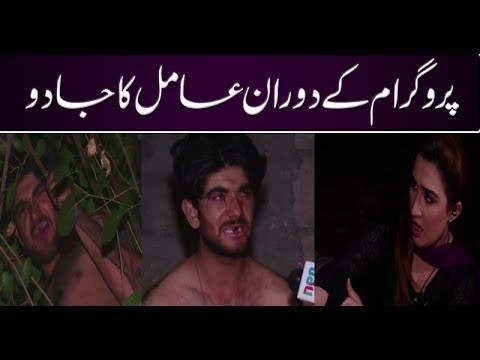 Aamil Baba Ka Jadu, Sb Lights Band Kr Di. Watch Program Pukaar