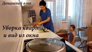 Домашний влог/УБОРКА КВАРТИРЫ/ ВИД ИЗ ОКНА