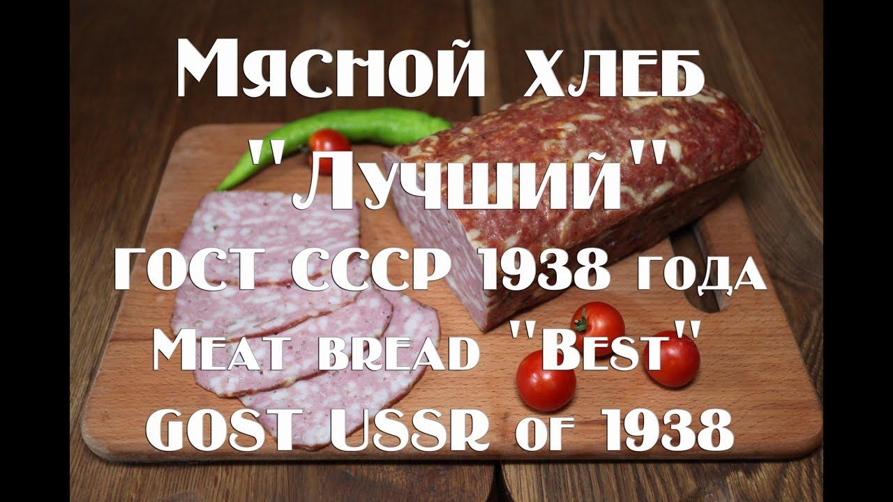 Мясной хлеб Лучший,рецепт по ГОСТ СССР 1938 года Meat bread Best, recipe according to GOST USSR of 1