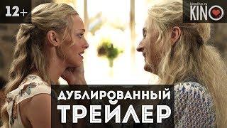 Mamma Mia! 2 (2018) русский дублированный трейлер