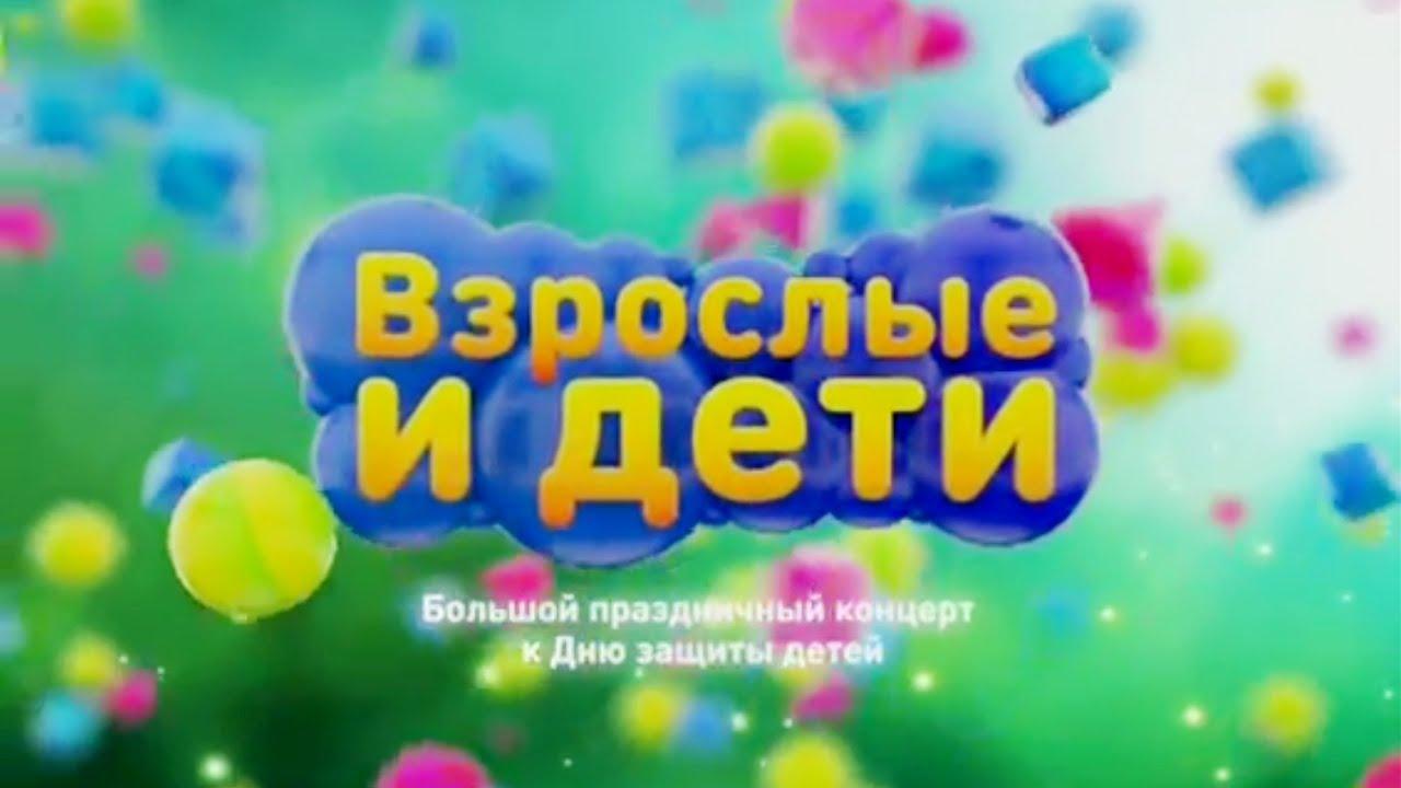 Взрослые и дети праздничный концерт эфир от 3.06.2018