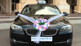 Свадебные украшения на авто. Челябинск