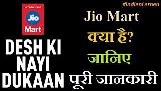What Is a JioMart Online Shopping ? | Hindi Tutorial 2020