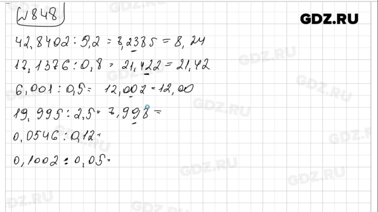 Решение задачи 272 математика 5 класс зубарева