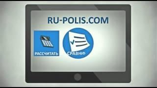RU-POLIS.COM - автострахование онлайн(, 2013-10-17T12:27:42.000Z)
