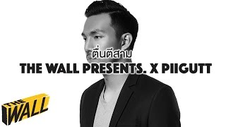 ตื่นตีสาม - X Piigutt | Presented by TheWall
