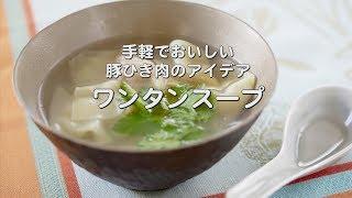 ほっこり温まる「豚ひき肉のワンタンスープ」
