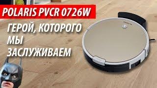 пылесос Polaris PVCR 0726W обзор