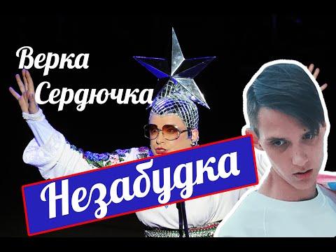 Верка Сердючка - Незабудка (длинная версия)