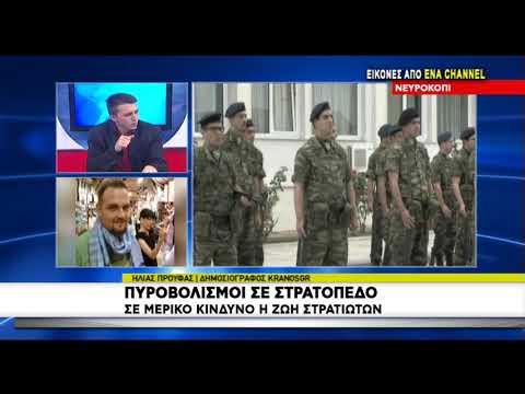 Πυροβολισμοί σε στρατόπεδο στο Νευροκόπι της Δράμας