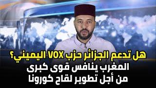 هل تدعم الجزائر حزب فوكس اليميني؟.. و المغرب ينافس قوى كبرى من أجل تطوير اللقاح