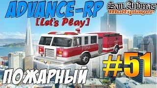 Advance-Rp [SAMP] #51 - ПОЖАРНЫЙ