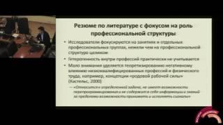 Повышение квалификации в России: роль структурных факторов_22.11.2016