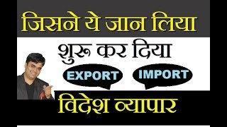 विदेश व्यापार हुआ आसान | Start Import Export Products Business Made Easy | Tips Dr. Amit Maheshwari thumbnail
