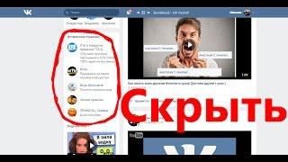 �������� ���� Как скрыть интересные страницы Вконтакте ������