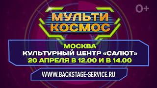 Мультикосмос  в Москве. Новое мультимедийное шоу для детей и взрослых