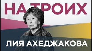 Лия Ахеджакова: Не хочешь политики? Она сама к тебе придет! / На троих