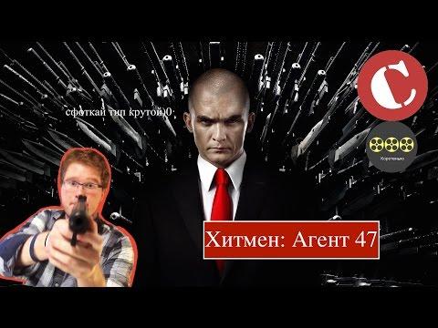 Хитмэн: Агент 47 (2015)   Русский Трейлер #3