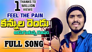 Kannulu Rendu Aduguthunna Rupam || Full song 4K Video || 2020 Love Failure Song || Djshiva Vangoor