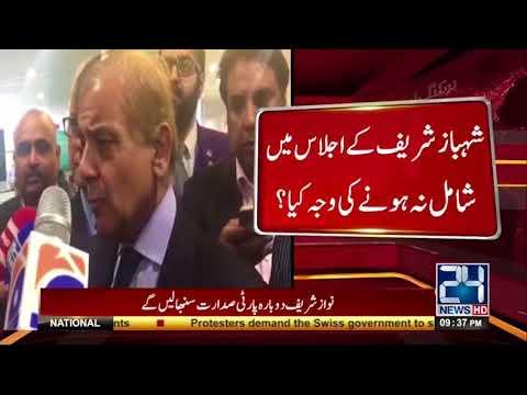 Shahbaz Sharif disappear from PML N leadership meeting