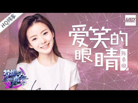 [ 纯享版 ]陈卓璇《爱笑的眼睛》 《梦想的声音2》EP.1 20171027 /浙江卫视官方HD/